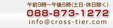 お電話でのお問い合わせ:088-873-1272